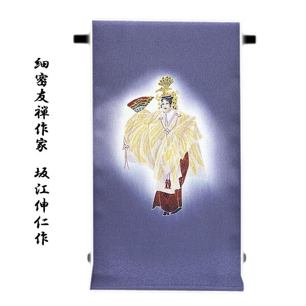 「細密友禅作家 坂江伸仁作」 手描き手染め 正絹 九寸 最高級 名古屋帯