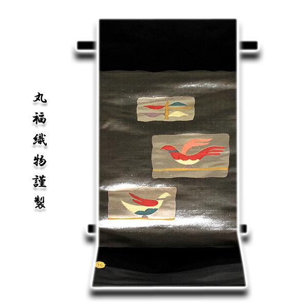 京都西陣「丸福織物謹製」 黒地 引箔 正絹 九寸 名古屋帯