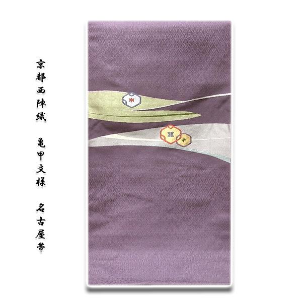 「京都西陣織-KK工芸謹製」 亀甲文様 太鼓柄 九寸 正絹 名古屋帯