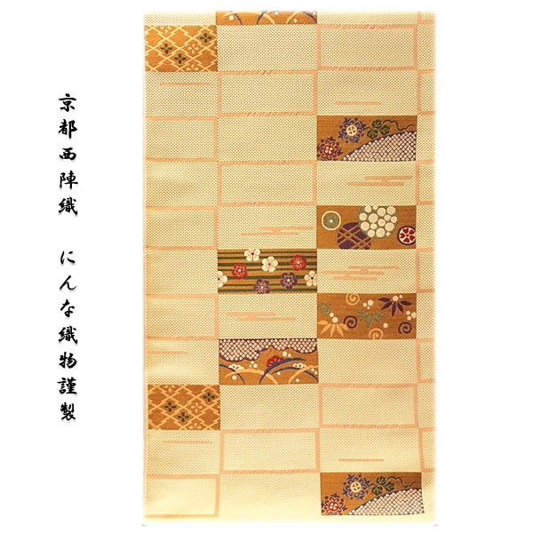 京都西陣織「にんな織物謹製」 吉祥文様 正絹 九寸 名古屋帯