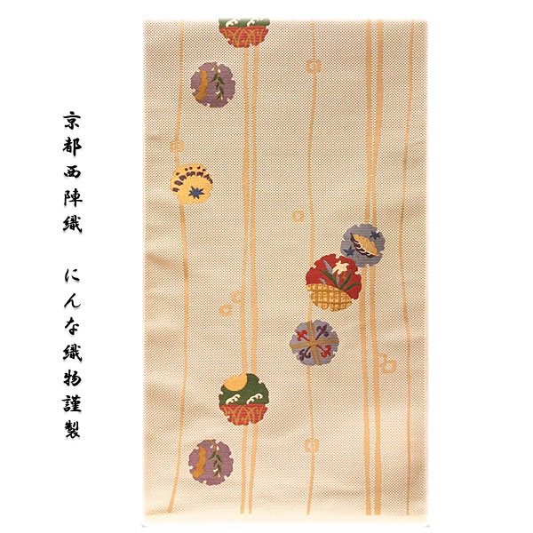 京都西陣織「にんな織物謹製」 雪輪柄 ベージュ色系 正絹 九寸 名古屋帯