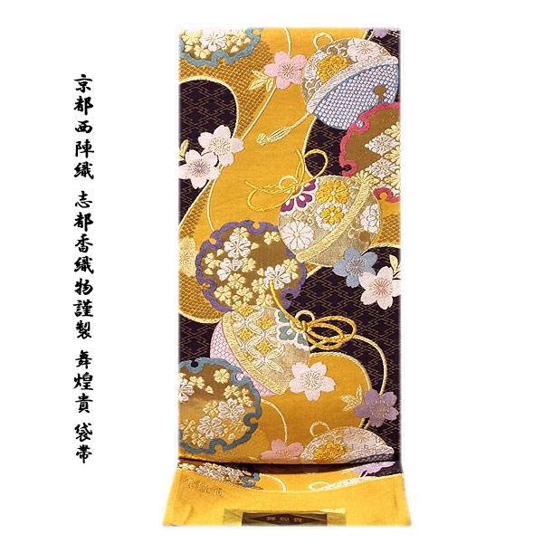 京都西陣織「志都香織物謹製」 舞煌貴 振袖にも 正絹 袋帯