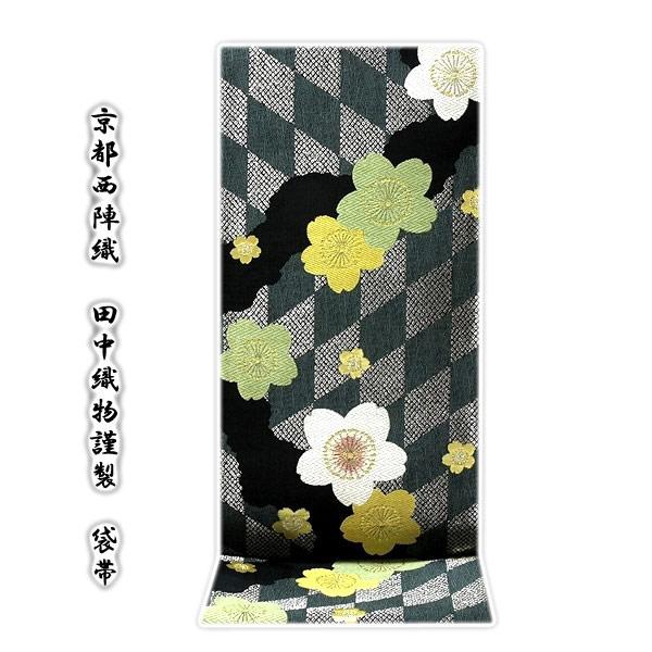 【お仕立て付き 帯芯代込み】京都西陣織「田中織物謹製」 振袖にも サクラ柄 正絹 袋帯