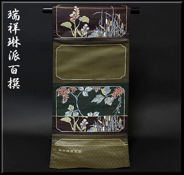瑞祥琳派百撰 猪口織物謹製 袋帯