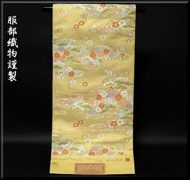 「服部織物謹製」 こはく錦製造元 京都 西陣織 袋帯