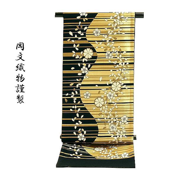 「岡文織物謹製」 黒地に金 振袖にも 桜の花弁 正絹 袋帯
