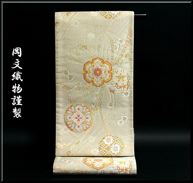 京都西陣老舗「岡文織物謹製」 振袖にも 華やか 袋帯