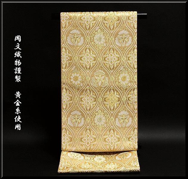 「岡文織物謹製」 黄金糸使用 京都 西陣織 老舗 袋帯
