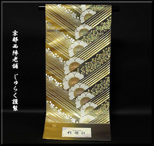 【仕立て上がり】京都西陣織 「じゅらく謹製」 花柄 桜尽くし 斜めライン 振袖にも 撥水加工済み 正絹 袋帯