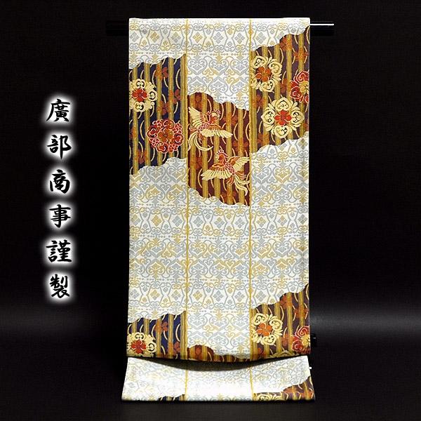 「廣部商事謹製」 鳳凰柄 黄櫨染 袋帯