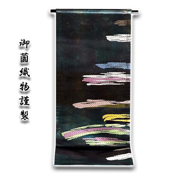 「御薗織物謹製」 遊粋 グラデーション 袋帯