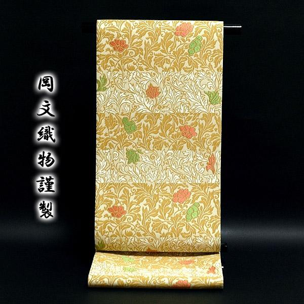 「西陣織 老舗 岡文織物謹製」 粋でオシャレな ベージュ色系 袋帯
