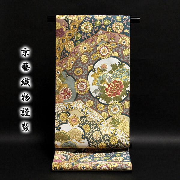 【お仕立て付き 帯芯代込み】京都西陣老舗 名門 「京藝織物謹製」 伝統工芸士 小笹裕義作 袋帯