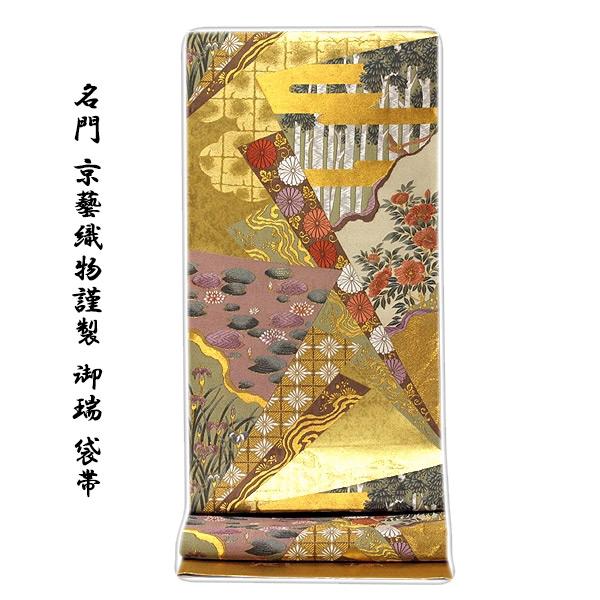 【お仕立て付き 帯芯代込み】京都西陣老舗 名門 「京藝織物謹製」【御瑞】 正絹 袋帯
