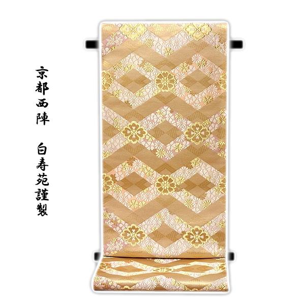 「重ね菱取桜花文」 ベージュ色系 京都 西陣織 白寿苑謹製 袋帯