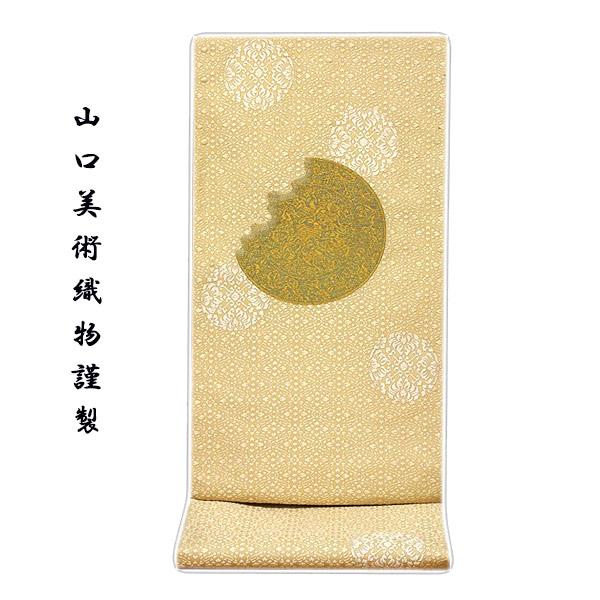 【お仕立て付き 帯芯代込み】「山口美術織物」謹製 葡萄鏡文 唐織 ベージュ色 お太鼓柄 高級 袋帯