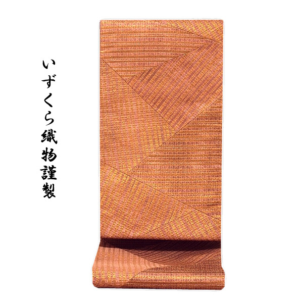 【お仕立て付き 帯芯代込み】京都西陣老舗「いずくら織物謹製」 慶粋 纐纈織 正絹 袋帯