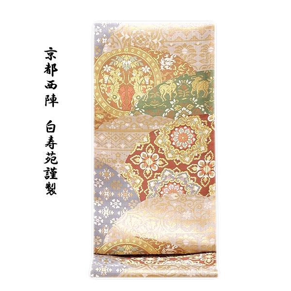 「京都 西陣織 白寿苑謹製」 典雅唐花文様 礼装用 正絹 袋帯