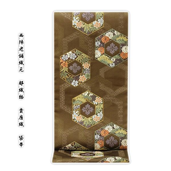 【訳あり】 西陣老舗織元「都織物」 貴唐織 最高級 正絹 袋帯