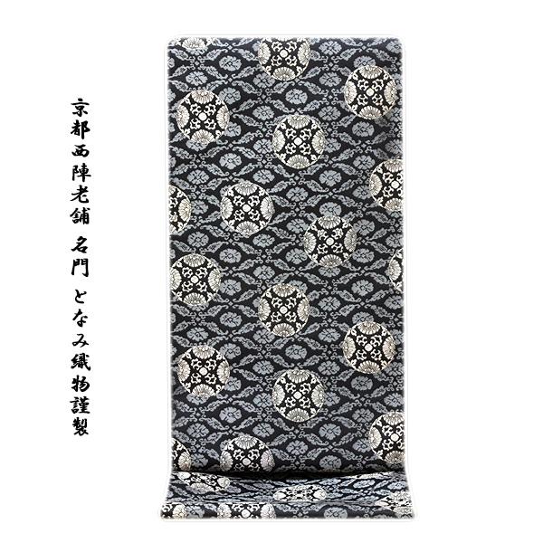 【お仕立て付き 帯芯代込み 大蔵流狂言】 「雅舞台」【訳あり】京都西陣老舗 「名門-となみ織物謹製」 大蔵流狂言 茂山七五三 袋帯 「雅舞台」 正絹 袋帯, サカイデシ:4d16d7db --- rakuten-apps.jp