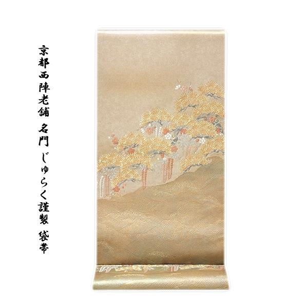 【訳あり】 京都西陣老舗「名門-じゅらく謹製」 佳華松藤梅花文 正絹 袋帯