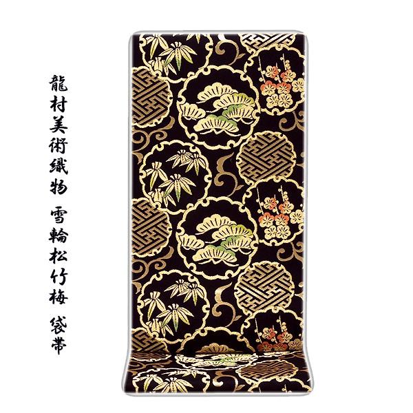 「龍村美術織物-雪輪松竹梅」 黒地に金 たつむら 最高級品 正絹 袋帯