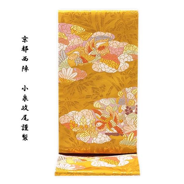 京都西陣老舗「小泉政尾謹製」 おしどり 金糸 正絹 袋帯