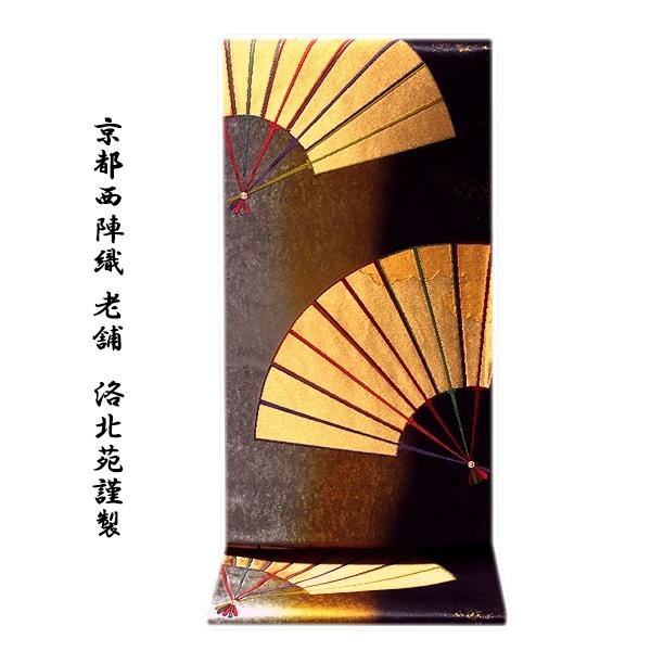 【お仕立て付き 帯芯代込み】京都西陣老舗「洛北苑謹製」 五色扇面 グラデーション 振袖にも最適 正絹 袋帯