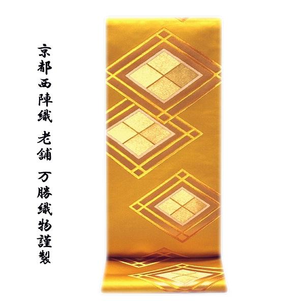 【訳あり】 京都西陣織 「老舗-万勝織物謹製」 上品緞子 菱紋 正絹 袋帯