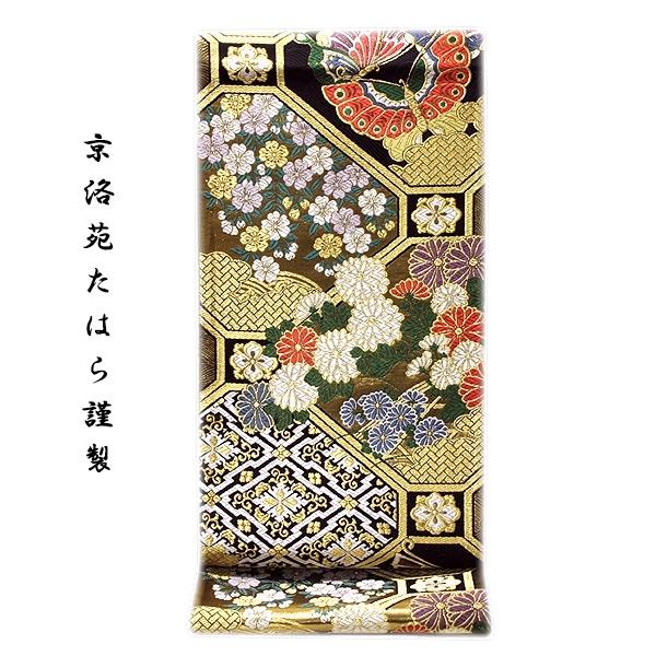 【お仕立て付き 帯芯代込み】京都西陣織「京洛苑たはら謹製-銘品」 黒地 フォーマルに最適 豪華絢爛 正絹 袋帯