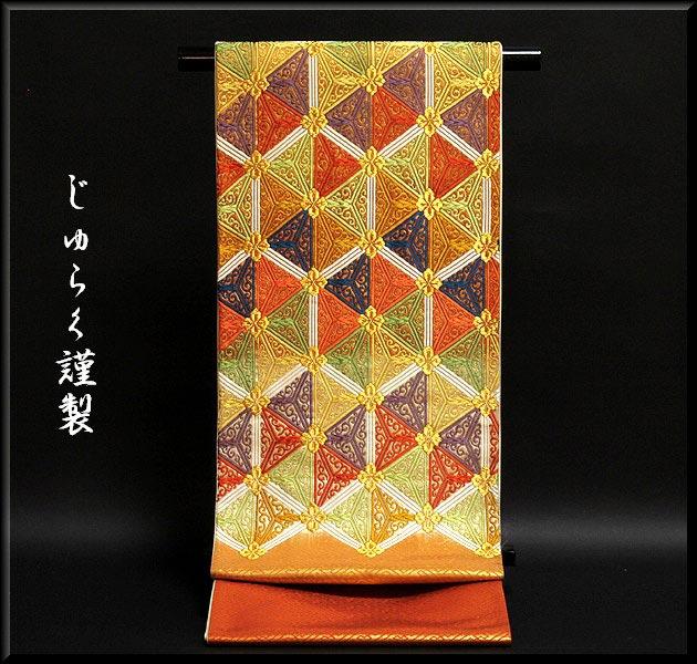 【お仕立て付き 帯芯代込み】京都西陣老舗「じゅらく謹製」 唐織 豪華な 袋帯