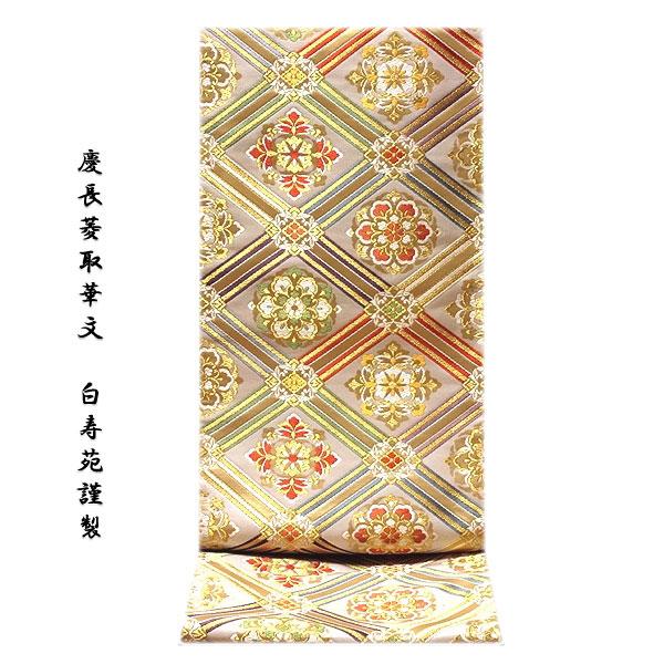 「慶長菱取華文-白寿苑謹製」 訪問着 フォーマル 京都西陣織 白色系 正絹 高級 袋帯