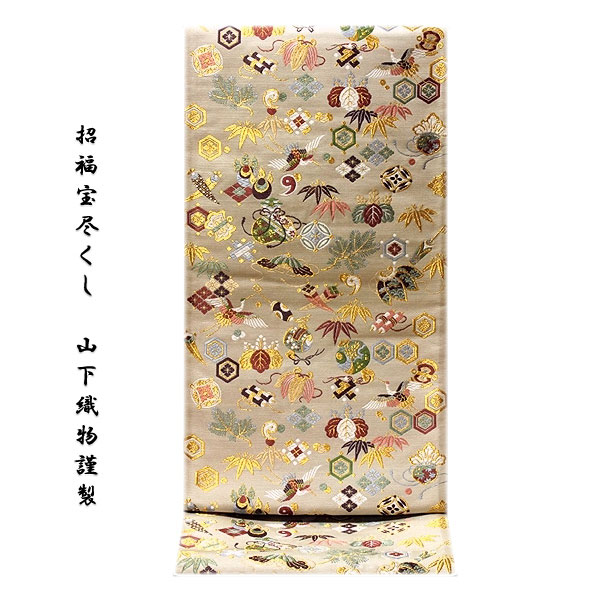 「京都西陣織:老舗 山下織物謹製」 招福宝尽くし 薄ベージュ色系 フォーマル 正絹 高級 袋帯