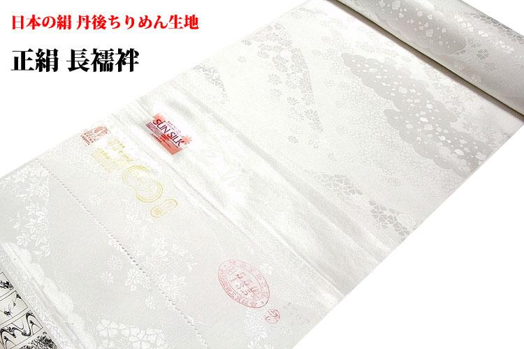 「日本の絹:丹後ちりめん生地使用」 山に雲取り 日本の美-京浪漫 SUNSILK 白地 礼装用 正絹 高級 長襦袢