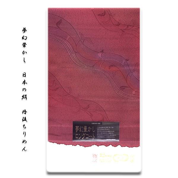 「夢幻暈かし」 日本の絹 丹後ちりめん生地使用 立体的な地紋起こし 正絹 ロングコート 羽尺 羽織 和装コート
