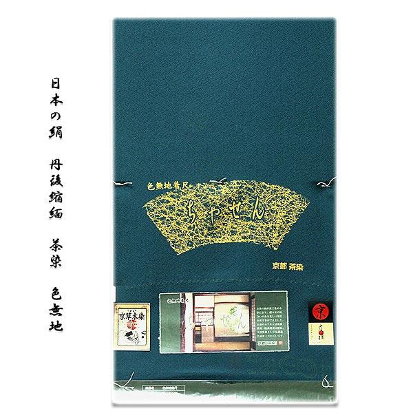「京都:茶染」 京友禅 京草木染 日本の絹 丹後ちりめん生地使用 4丈 正絹 色無地