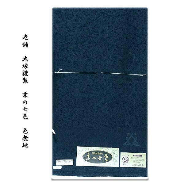 「老舗白生地メーカー:大塚謹製」 京の七色 国際シルクマーク入り 日本の絹 正絹 色無地