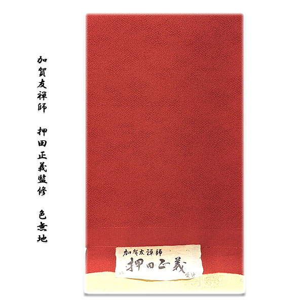 「加賀友禅師:押田正義監修」 地紋 丹後ちりめん生地使用 正絹 色無地