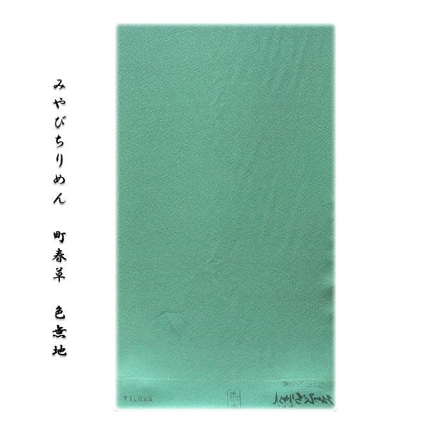 【訳あり】「みやびちりめん-町春草」 浜ちりめん生地使用 1つ紋入り 正絹 色無地