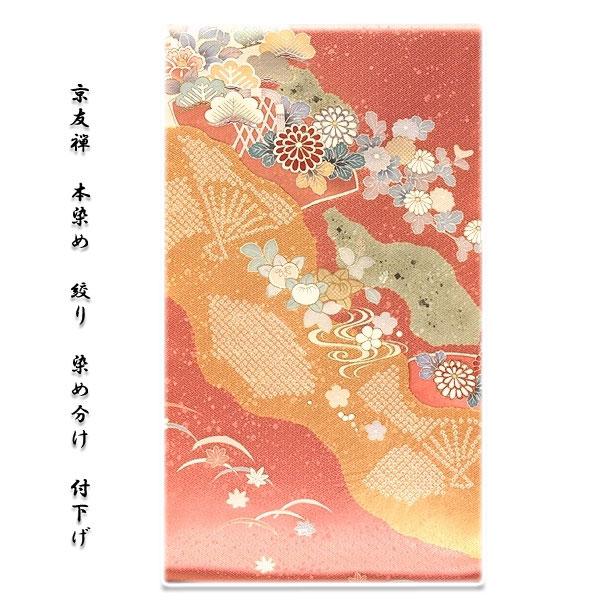 【訳あり】京友禅 本染め 絞り入り 染め分け 金彩加工 地紋 正絹 付下げ