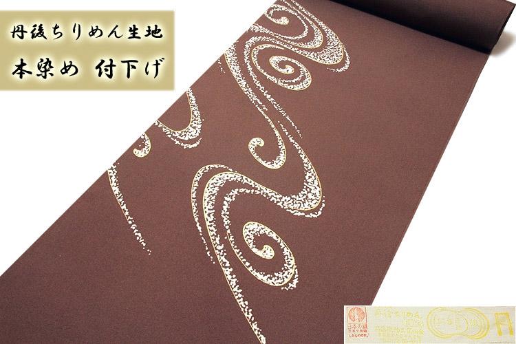 「本染め」 日本の絹 丹後ちりめん生地使用 粋でオシャレな 流水模様 金彩加工 茶色系 正絹 付下げ
