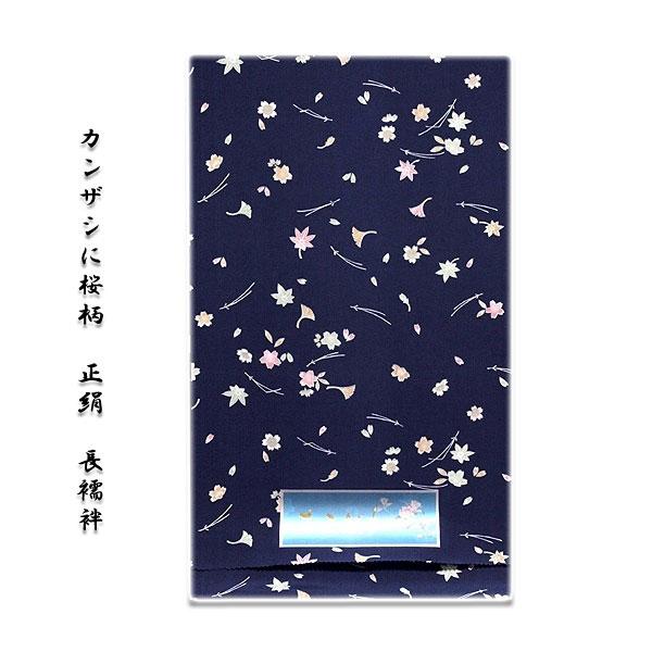 カンザシに桜柄 オシャレ 正絹 長襦袢