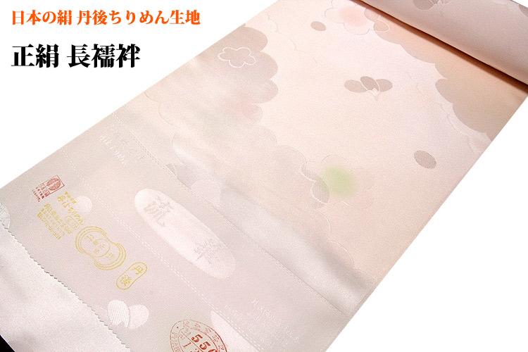 「日本の絹:丹後ちりめん生地使用」 【流華】 梅花に雲取 特殊織 ボカシ染め 正絹 高級 長襦袢