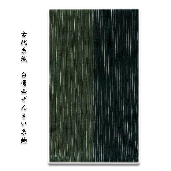 「古代糸織-白鷹山ぜんまい糸」 なごり雪 オシャレ 正絹 紬