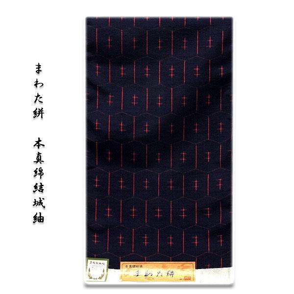 「真綿結城紬」 まわた絣 本真綿結城 濃紺色系 正絹 紬