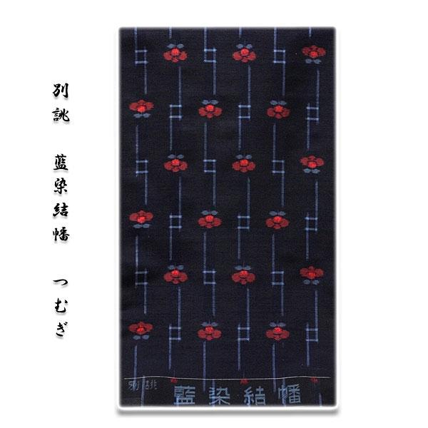 「別誂-藍染結幡」 素朴でオシャレな 濃紺色系 正絹 紬