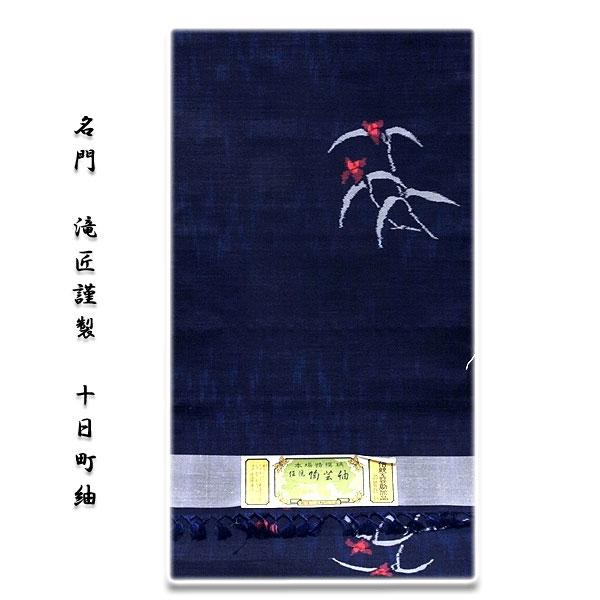 「名門-滝匠謹製」 十日町 伝統工芸 濃紺色系 正絹 紬