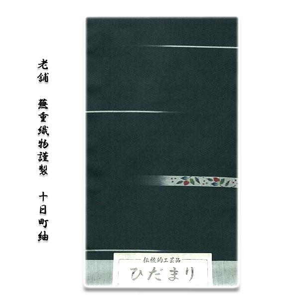 「十日町-老舗-蕪重織物謹製」 伝統的工芸品 ひだまり 飛び柄 上品な 正絹 紬