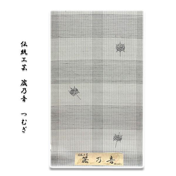 「伝統工芸」 筬乃音 グレー色系 格子柄 正絹 紬