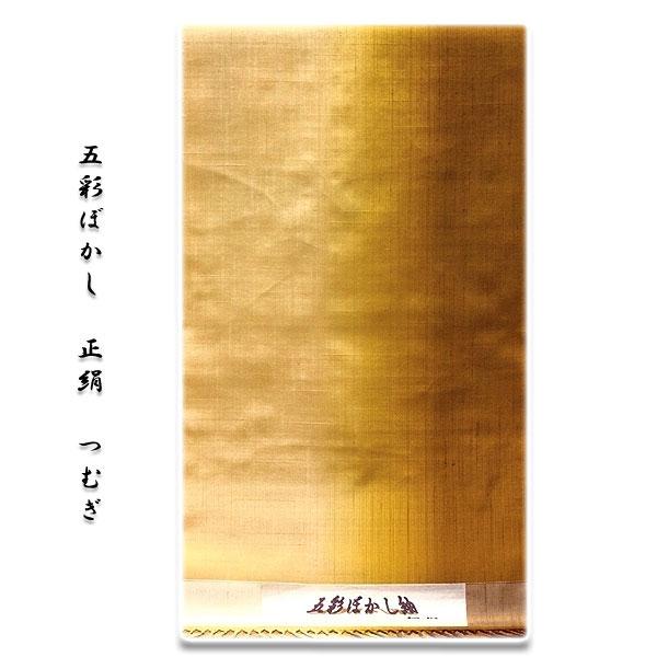 「五彩ぼかし」 金茶の美しい色合い 正絹 紬
